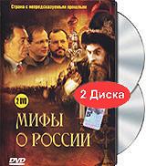 Мифы о России (2 DVD) #1