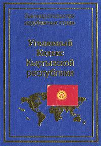 Уголовный Кодекс Кыргызской республики #1