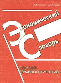 Экономический словарь. Толково-терминологический #1