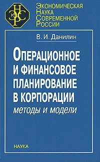 Операционное и финансовое планирование в коррпорации | Данилин Вячеслав Иванович, Болотина Т. М.  #1