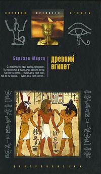Древний Египет #1