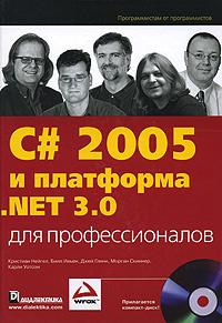 C#  2005 и платформа .NET 3.0 для профессионалов #1