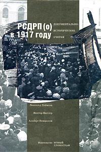 РСДРП(о) в 1917 году. Документально-исторические очерки #1