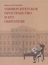 Университетское пространство и его обитатели | Кулакова Ирина Павловна  #1