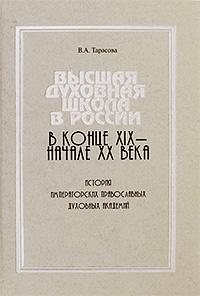 Высшая духовная школа в России в конце XIX - начале XX века. История императорских православных духовных #1