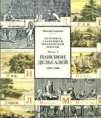 Летопись старейшей московской школы. Часть 1. Пансион Дельсалей. 1795-1880  #1