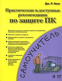 Практические и доступные рекомендации по защите ПК #1