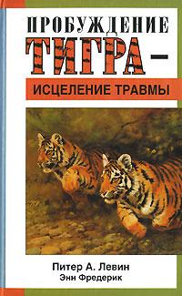 Пробуждение тигра - исцеление травмы #1