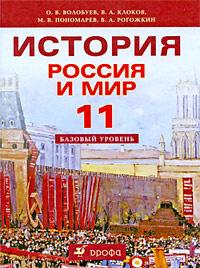 История. Россия и мир. 11 класс #1