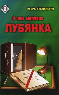 О чем молчала Лубянка | Атаманенко Игорь Григорьевич #1