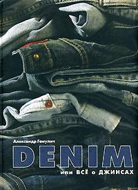 Denim, или Все о джинсах #1