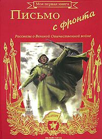 Письмо с фронта. Рассказы о Великой Отечественной войне | Митяев Анатолий Васильевич  #1