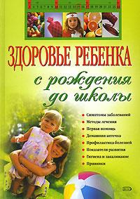 Здоровье ребенка с рождения до школы #1