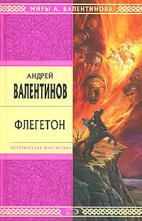 Флегетон | Валентинов Андрей #1