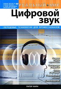 Цифровой звук. Реальный мир (+ DVD-ROM) #1