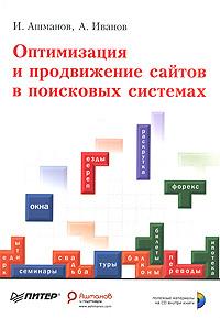 Оптимизация и продвижение сайтов в поисковых системах (+ CD-ROM)  #1