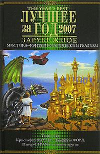 Лучшее за год 2007. Мистика, фэнтези, магический реализм #1