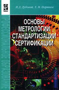 Основы метрологии, стандартизации и сертификации | Дубовой Николай Дмитриевич, Портнов Евгений Михайлович #1