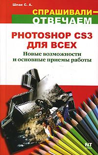 Photoshop CS3 для всех #1