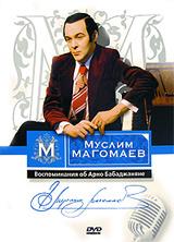 """Магомаев Муслим """"Воспоминания об Арно Бабаджаняне"""" DVD #1"""