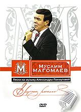 Муслим Магомаев: Песни на музыку Александры Пахмутовой  #1