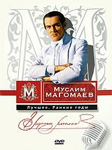 Муслим Магомаев: Лучшее. Ранние годы #1