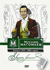 Муслим Магомаев: Записи 1975-1989 годов #1