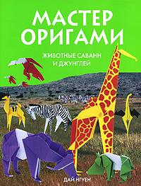 Мастер оригами. Животные саванн и джунглей   Нгуен Дай, Селиверстова Динара  #1