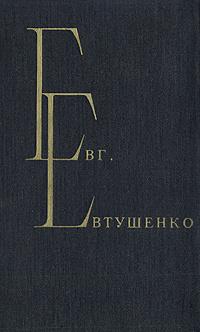Евг. Евтушенко. Избранные произведения. В двух томах. Том 2   Евтушенко Евгений Александрович  #1