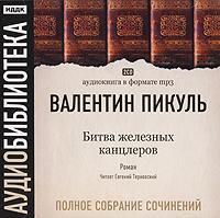 Валентин Пикуль. Полное собрание сочинений. Битва железных канцлеров (аудиокнига МР3 на 2 CD) | Пикуль #1