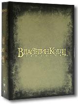 Властелин Колец: Трилогия. Коллекционное издание (6 DVD) #1