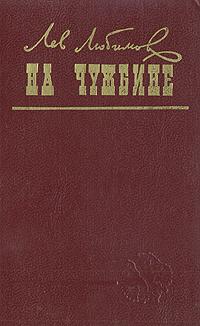 На чужбине | Любимов Лев Дмитриевич #1