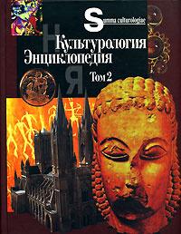 Культурология. Энциклопедия. В 2 томах. Том 2 #1