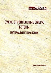 Сухие строительные смеси. Бетоны. Материалы и технологии  #1