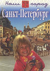 Наш город Санкт-Петербург   Яковлева Нонна Александровна  #1