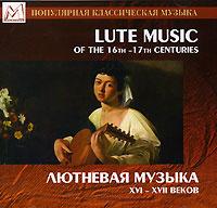 Лютневая музыка XVI - XVII веков #1
