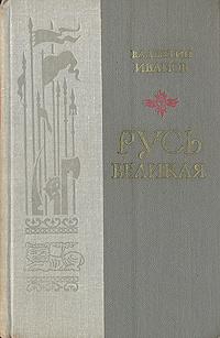 Русь Великая | Иванов Валентин Дмитриевич #1