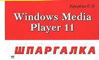Windows Media Player 11 | Кореневская Ольга Владимировна #1