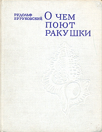 О чем поют ракушки   Буруковский Рудольф Николаевич #1