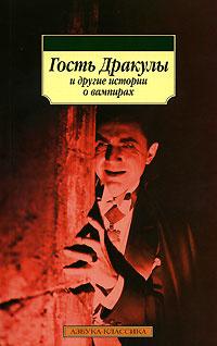 Гость Дракулы и другие истории о вампирах #1