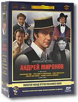 Фильмы Андрея Миронова 1978-1987гг. (5 DVD) #1