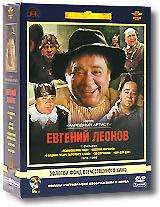 Фильмы Евгения Леонова: Том 2. 1978-1986гг. (5 DVD) #1