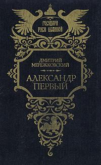 Александр Первый   Мережковский Дмитрий Сергеевич #1