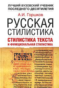 Русская стилистика. Стилистика текста и функциональная стилистика  #1