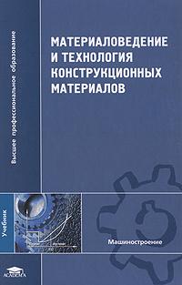 Материаловедение и технология конструкционных материалов  #1