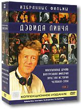 Избранные фильмы Дэвида Линча. Том 2 (5 DVD) #1