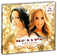 Виа Гра. Поцелуи (подарочное издание) (CD + DVD) #1