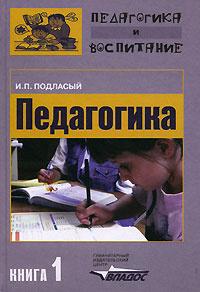 Педагогика. В 3 книгах. Книга 1. Общие основы | Подласый Иван Павлович  #1