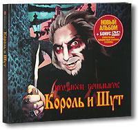 Король и Шут. Продавец кошмаров (CD + DVD) #1