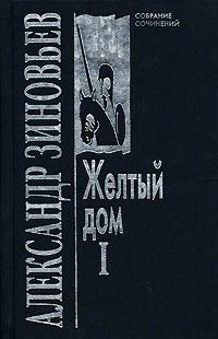 Александр Зиновьев. Собрание сочинений в 10 томах. Том 3. Желтый дом  #1